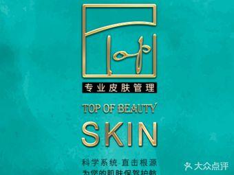 TOP OF BEAUTY皮肤管理(仙林学则路店)
