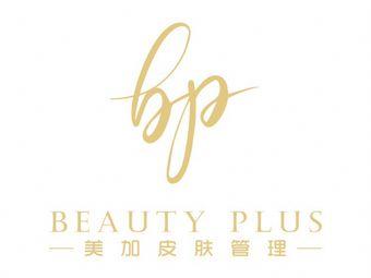 Beauty Plus美加皮肤管理中心