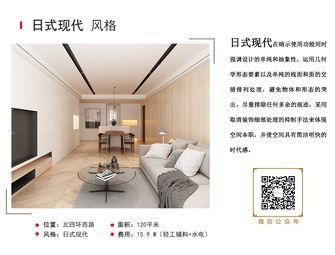富裕型120平米四混搭风格客厅装修效果图
