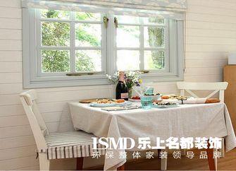 3-5万50平米一室一厅田园风格餐厅欣赏图