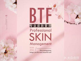 BTF皮肤管理中心(新街口店)