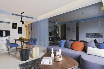 110平米三室三厅北欧风格客厅装修图片大全