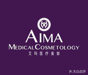 杭州艾玛医疗美容