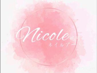Nicole妮可日式美甲美睫