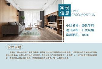 富裕型100平米日式风格客厅图片