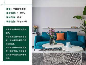 经济型110平米四室两厅英伦风格客厅图片大全
