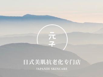 元子·日式美肌抗衰専門店