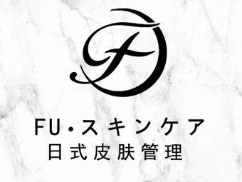 FU日式皮膚管理總店