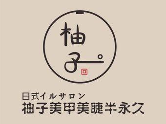 柚子美甲美睫日式专门店