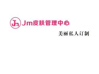 jm皮肤管理中心