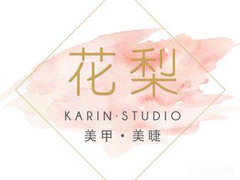 KARIN·花梨日式美甲美睫沙龙