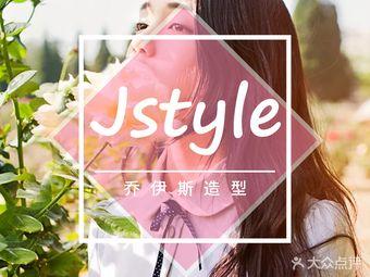 J.STYLE 乔伊斯造型(奥城店)
