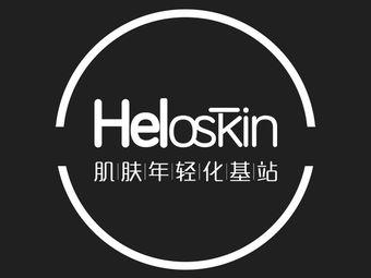 Heloskin物理學皮膚管理中心(光谷店)