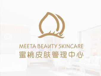 Meeta Beauty蜜桃皮膚管理美顏中心(昆城國貿店)