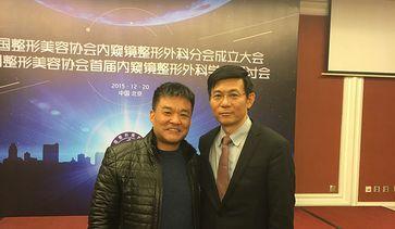 2015年參加中國整形美容內窺鏡學術會議