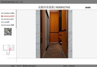 140平米三室两厅混搭风格衣帽间效果图