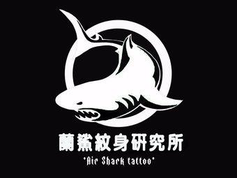 蘭鲨纹身工作室