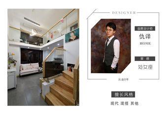 经济型50平米复式日式风格客厅装修效果图
