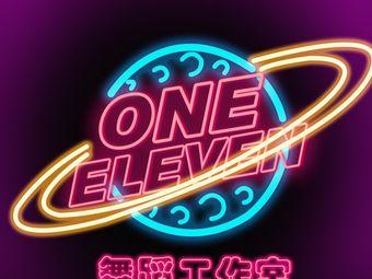 ONE ELEVEN流行舞蹈工作室(和兴路店)