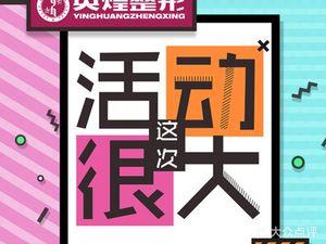 北京英煌医疗美容