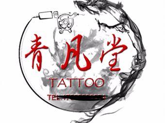 青凡堂纹身刺青培训工作室