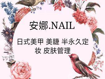 安娜NAIL日式美甲美睫半永久工作室
