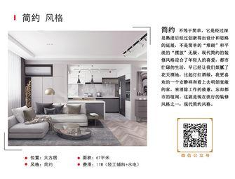 富裕型60平米公寓现代简约风格客厅装修效果图