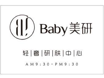 Baby美研·研膚中心