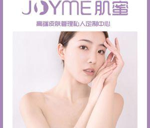 JOYME肌蜜高端皮膚管理私人訂制中心