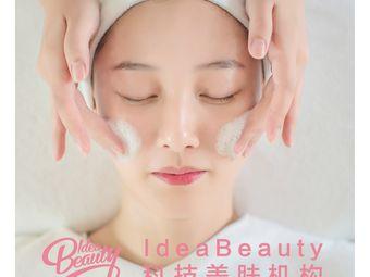 IdeaBeauty科技美肤皮肤管理(顺德店)