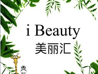 i Beauty 美麗匯
