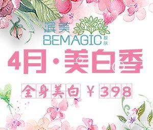 Bemagic滨美皮肤管理&注射美容