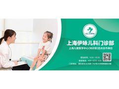 伊咏儿科合作儿童医学中心特诊部