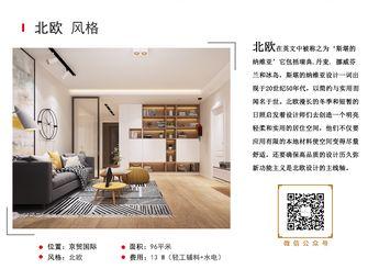 富裕型90平米三室一厅北欧风格客厅装修图片大全