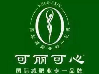 可丽可心国际健康减肥机构(船山路店)