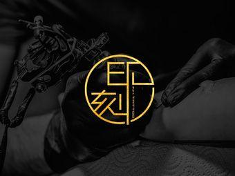 印刻刺青纹身工作室