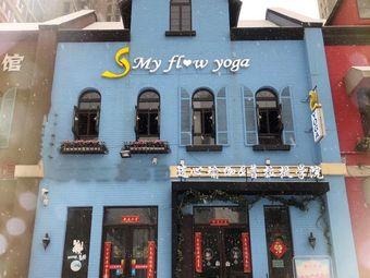 MyFlow YOGA随心瑜伽&普拉提学院