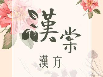 汉棠汉方医美(攀成钢店)
