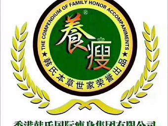 养瘦北京养瘦减肥医学研究院
