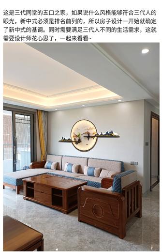 130平米四中式风格客厅效果图