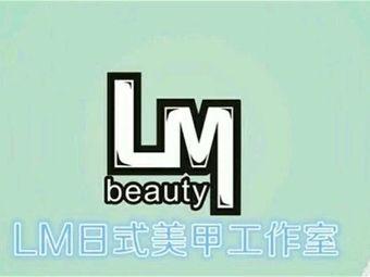 LM日式美甲美颜工作室(中山路店)