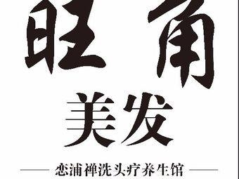 旺角老唐理发店(松龄路店)