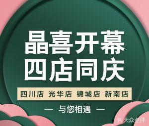 晶肤医疗美容上市连锁机构(锦城大道店)