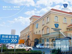 天津和睦家医院