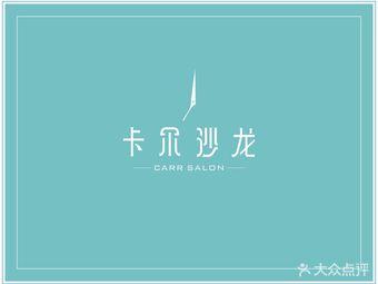 卡尔沙龙(陆家嘴中心店)