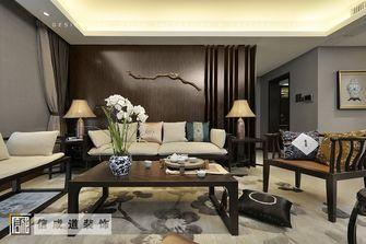 120平米中式风格客厅图片