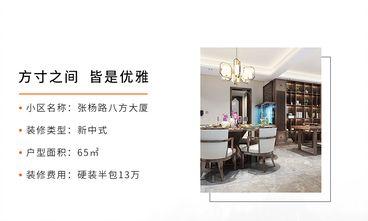 60平米公寓中式风格客厅装修效果图