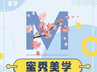 蜜秀美学(勒泰总店)