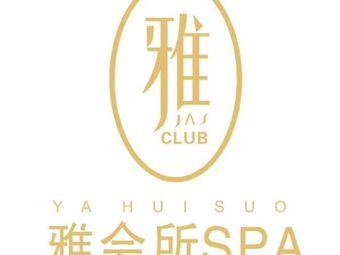 吾合·雅会所spa(鹿城店)