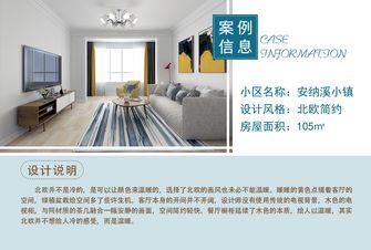 10-15万100平米三室一厅北欧风格客厅设计图